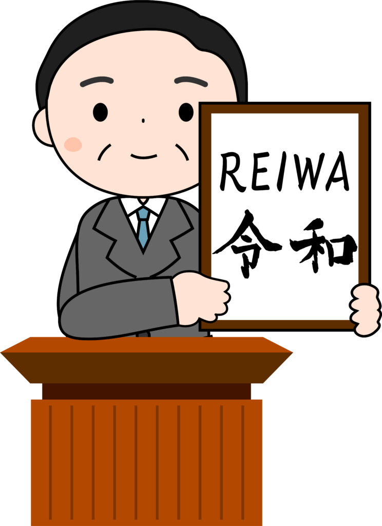 Illustration of a Japanese man holding a sign with the name of the Reiwa era